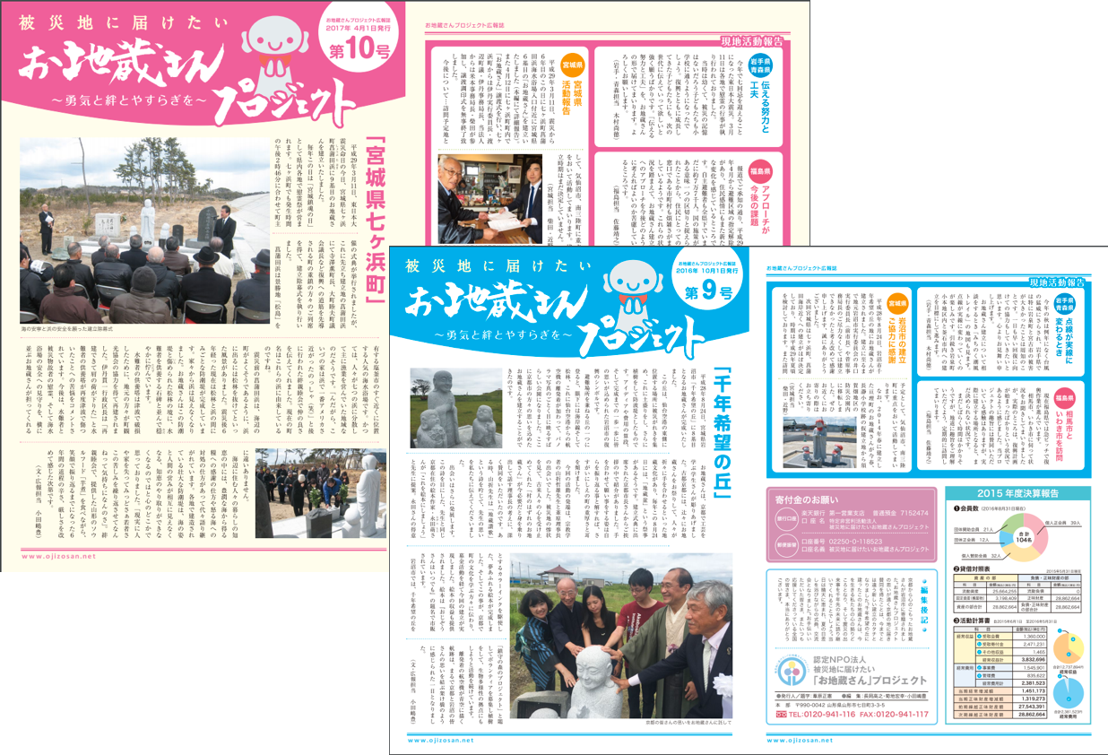 O-jizo-San project 2017